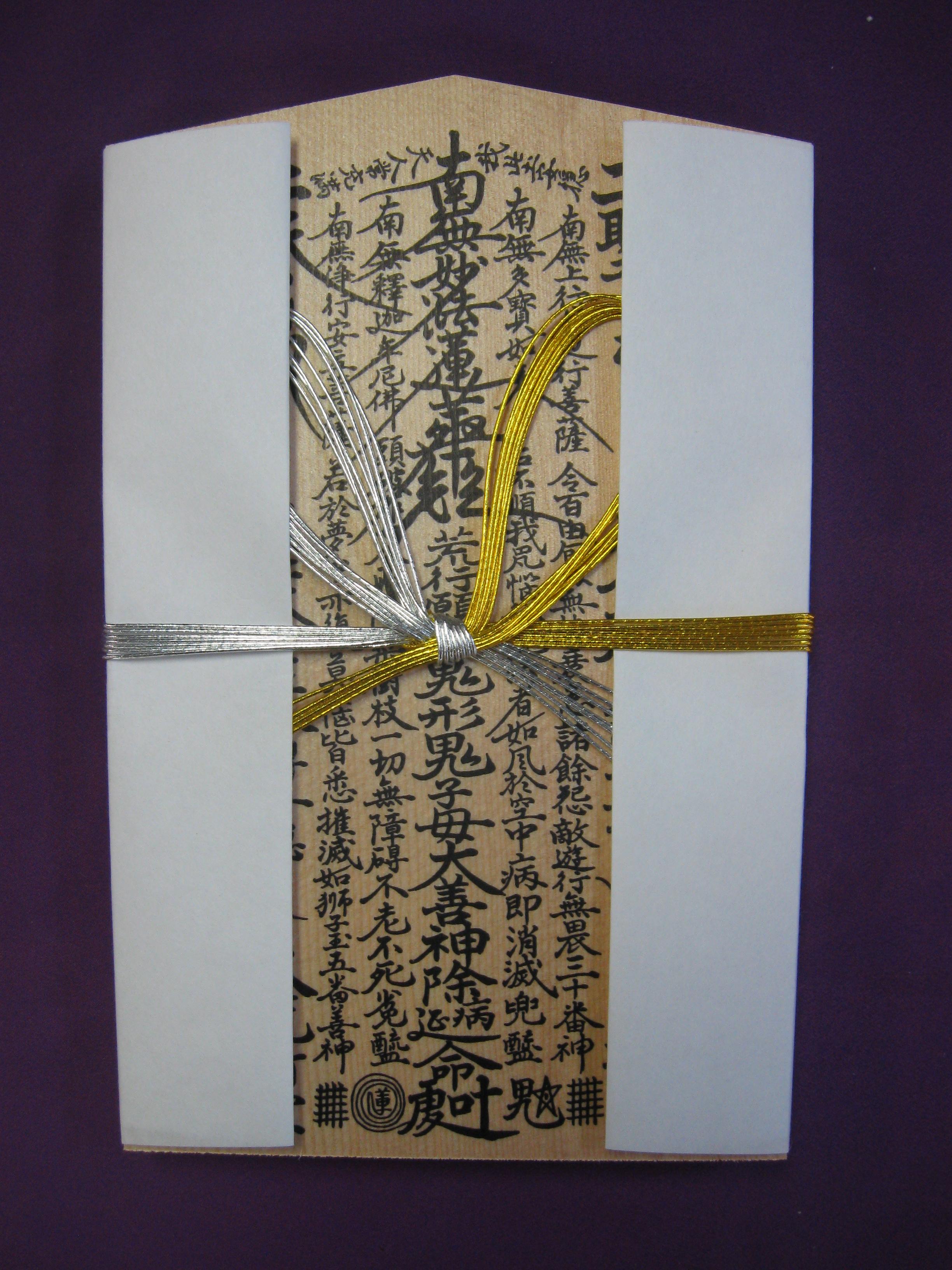 Pet Memorial | Enkyoji Buddhist Network